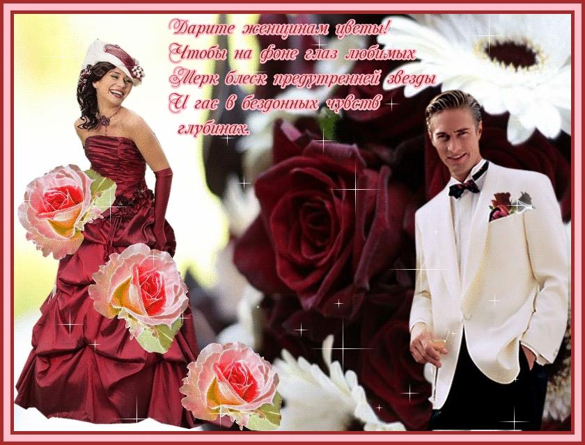 Дарите женщинам цветы картинки и открытки 015