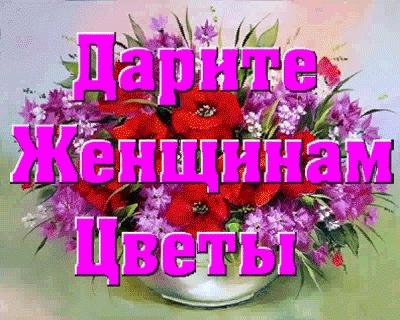 Дарите женщинам цветы картинки и открытки 020
