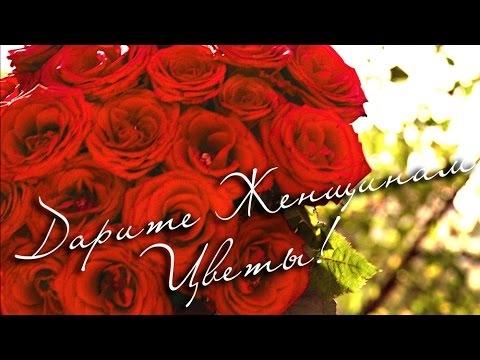 Дарите женщинам цветы картинки и открытки 021
