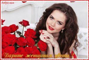 Дарите женщинам цветы картинки и открытки 023