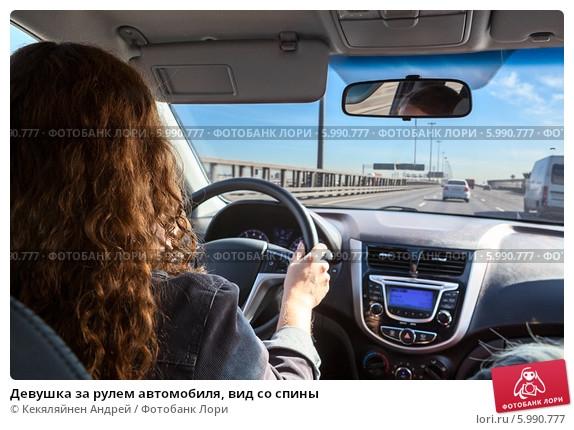 Девушка за рулем со спины   фото 001