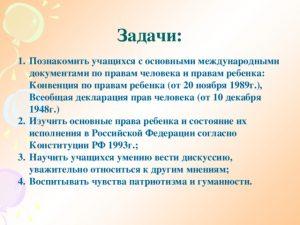 Декларация прав ребенка 10 принципов в картинках   сборка (30)