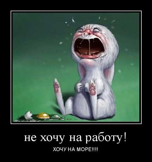 Демотиваторы про зарплату смешные и веселые007