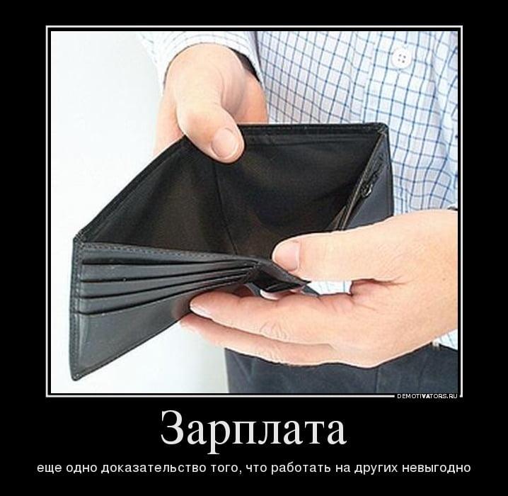 Демотиваторы про зарплату смешные и веселые020