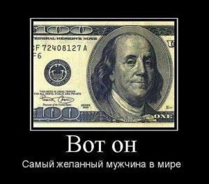 Деньги и мужчина фото   подборка026