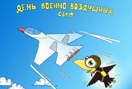 День ВВС России картинки и открытки 022