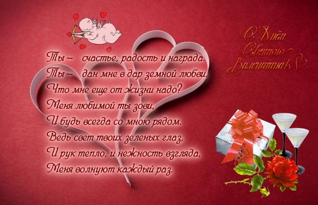 Стихи поздравления день валентина