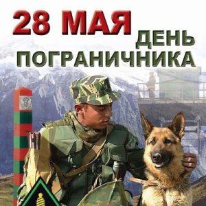 День Пограничника красивые фото и картинки 021