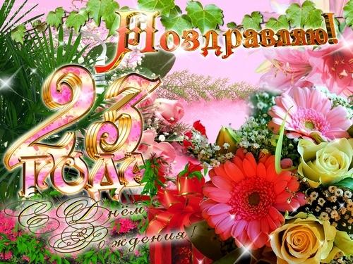 День Рождения 23 года картинки и открытки 001