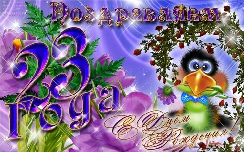 День Рождения 23 года картинки и открытки 002