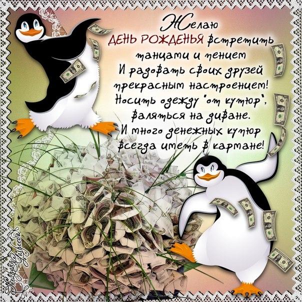 День Рождения 23 года картинки и открытки 011