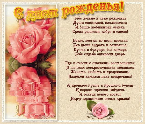 День Рождения 23 года картинки и открытки 012