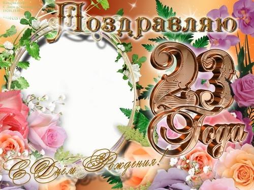 День Рождения 23 года картинки и открытки 013