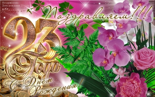 День Рождения 23 года картинки и открытки 023