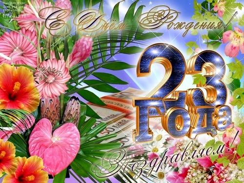 День Рождения 23 года картинки и открытки 024
