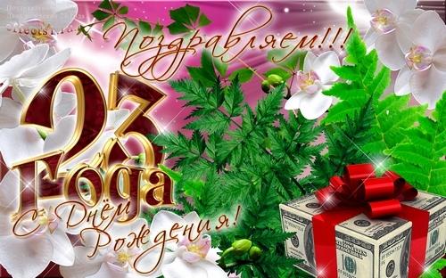 День Рождения 23 года картинки и открытки 025