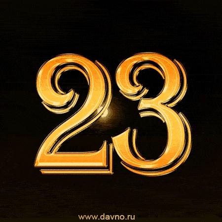 День Рождения 23 года картинки и открытки 029