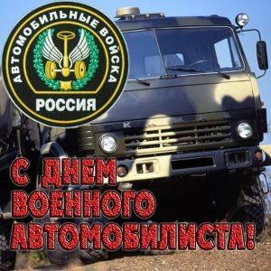 День военного автомобилиста   рисунки021