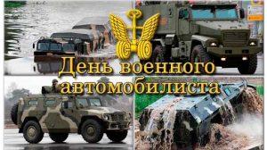 День военного автомобилиста 2019 картинки прикольные002