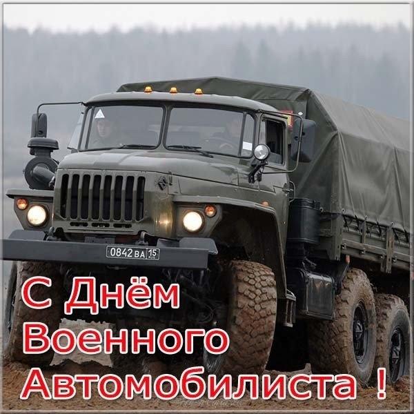 Нужно, день военного автомобилиста картинки