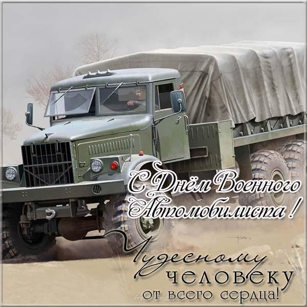Картинки рисованными, день военного автомобилиста прикольные картинки