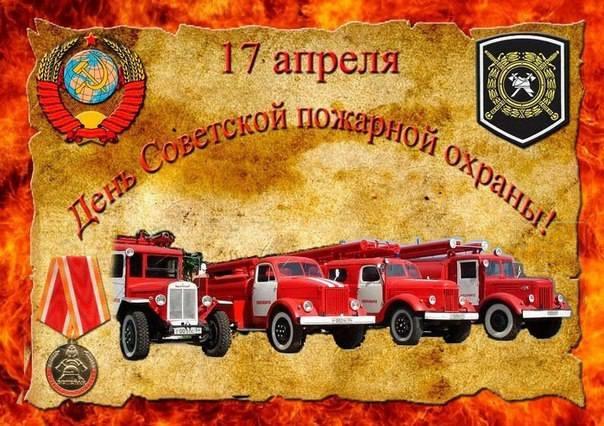 С днем пожарной охраны картинки ссср, надписями сестре