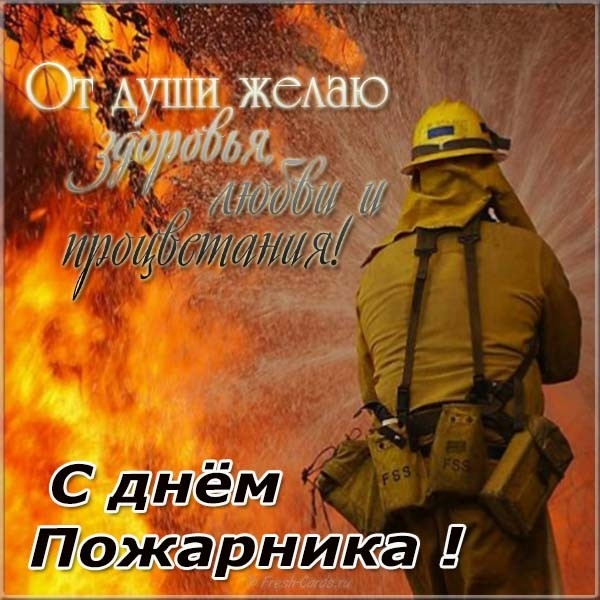 Днем святого, открытки к дню пожарного