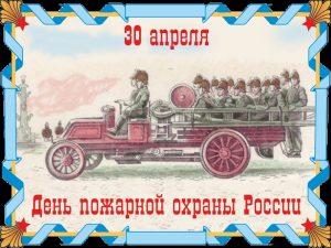 День пожарной охраны картинки 023