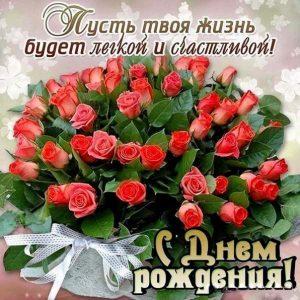 День рождения картинки розы красивые 023