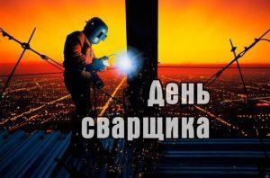 День сварщика в России картинки и открытки020