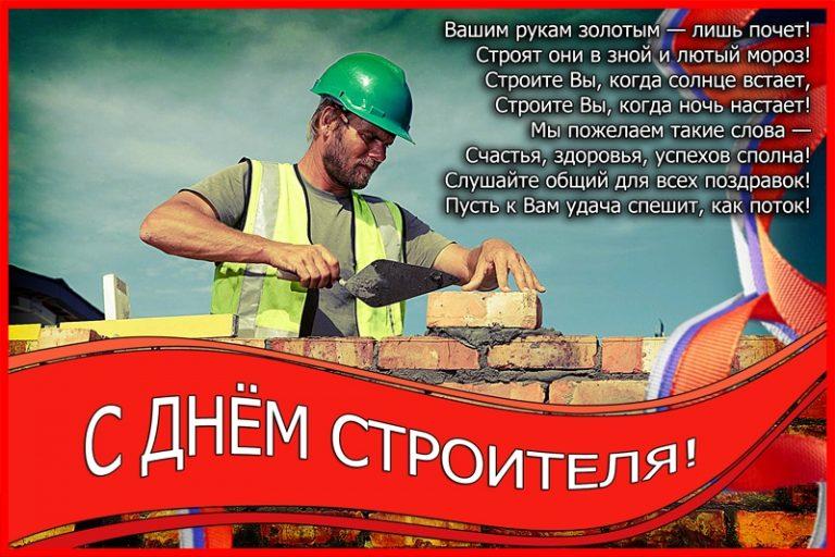 День строителя картинки фото, открытки