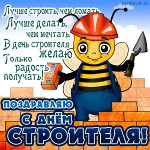 День строителя   фото и картинки 024
