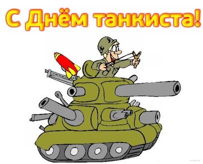День танкиста картинки скачать бесплатно028