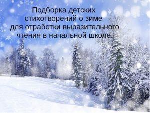 Детские картинки на тему зима   подборка 022
