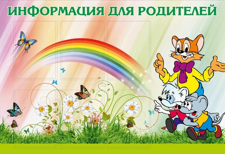 Для вас родители стенд в детском саду.   картинки 025