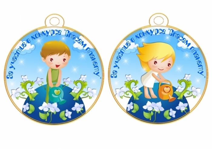 Картинки на медальки для детей