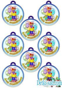 Для детского сада медальки картинки 027