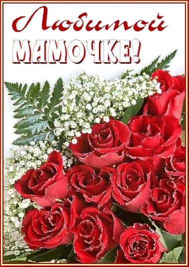 Для любимой мамочки открытки и картинки 001