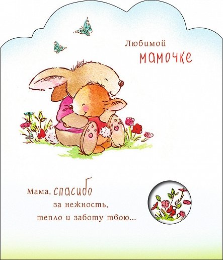 Для любимой мамочки открытки и картинки 003