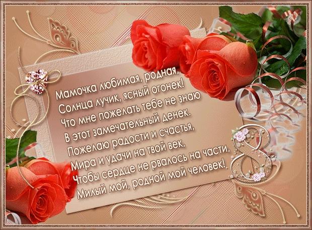 Для любимой мамочки открытки и картинки 010