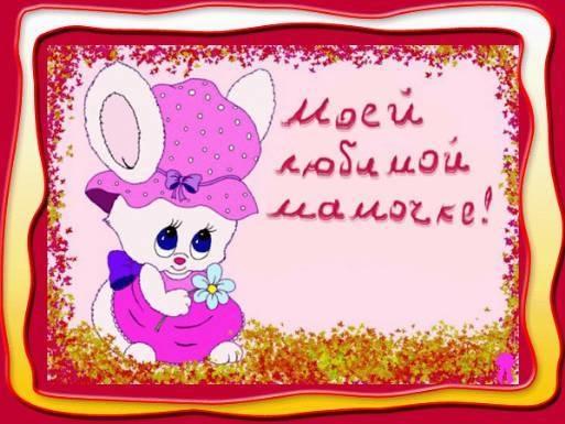Для любимой мамочки открытки и картинки 011