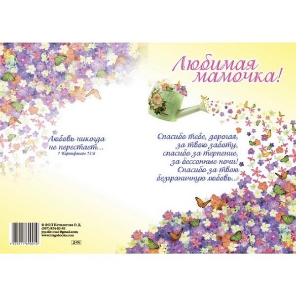 Видео открытки для мамы христианские