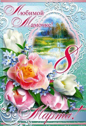 Для любимой мамочки открытки и картинки 014
