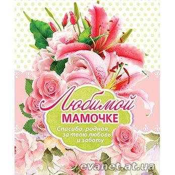 Для любимой мамочки открытки и картинки 017