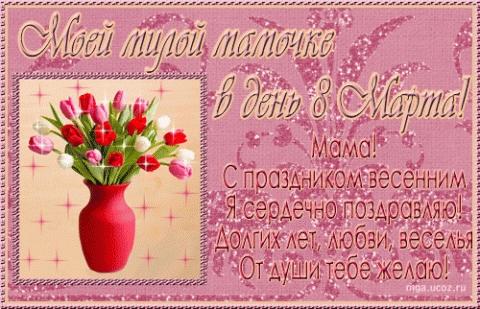 Для любимой мамочки открытки и картинки 019