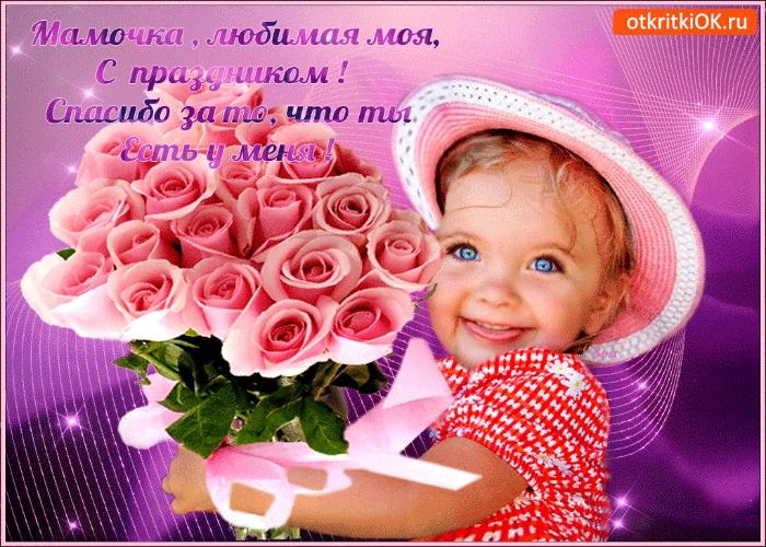 Для любимой мамочки открытки и картинки 022