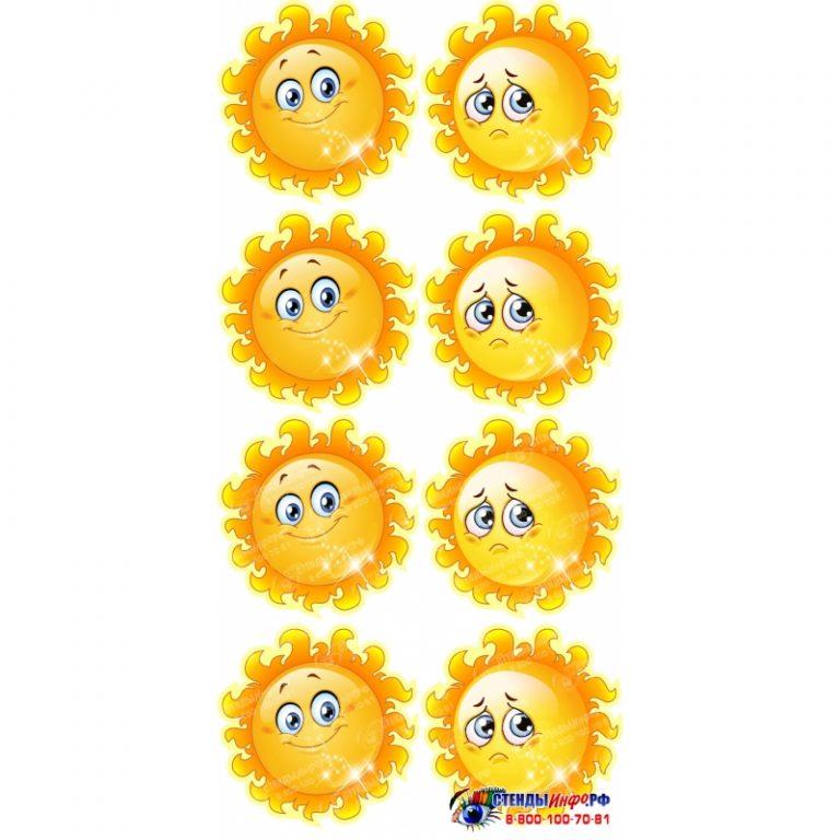 Эмоции картинки для детей солнышко