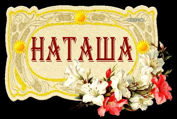 Наташа ты прекрасна гифы