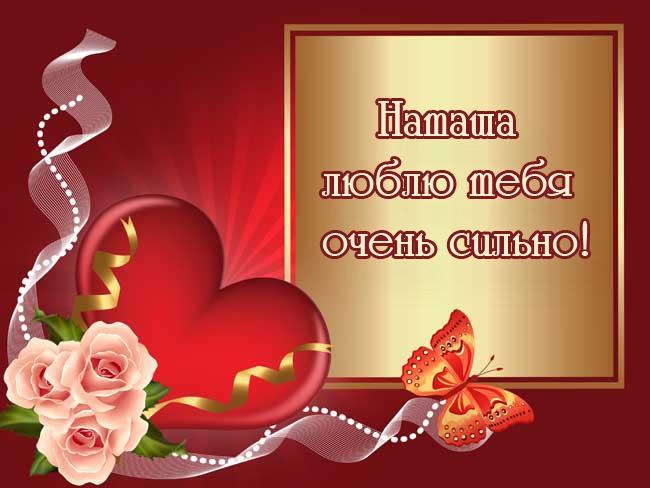 Для тебя Наташа картинки и открытки 029