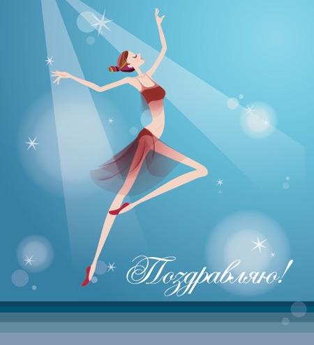 Открытки, картинка для открытки с танцем